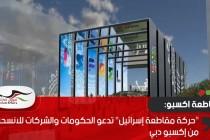 """""""حركة مقاطعة إسرائيل"""" تدعو الحكومات والشركات للانسحاب من إكسبو دبي"""