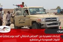 """إجراءات تصعيدية من """"المجلس الانتقالي """"المدعوم إماراتياً ضد القوات السعودية في سقطرى"""