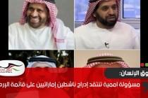 مسؤولة اممية تنتقد إدراج ناشطين إماراتيين على قائمة الإرهاب