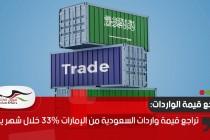 تراجع قيمة واردات السعودية من الإمارات 33% خلال شهر يوليو