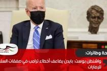 واشنطن بوست: بايدن يضاعف أخطاء ترامب في صفقات السلاح للإمارات