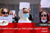 يديعوت أحرونوت: إسرائيل تشارك في تهريب نساء أفغانيات إلى الإمارات