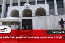 الإمارات تتفق على تعاون واستثمارات أكبر مع النظام السوري