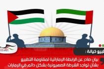بيان صادر عن الرابطة الإماراتية لمقاومة التطبيع  بشأن تواجد الشرطة الصهيونية بشكل دائم في الإمارات
