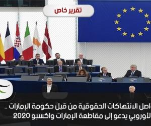 بفعل تواصل الانتهاكات الحقوقية من قبل حكومة الإمارات ..  البرلمان الأوروبي يدعو إلى مقاطعة الإمارات واكسبو 2020