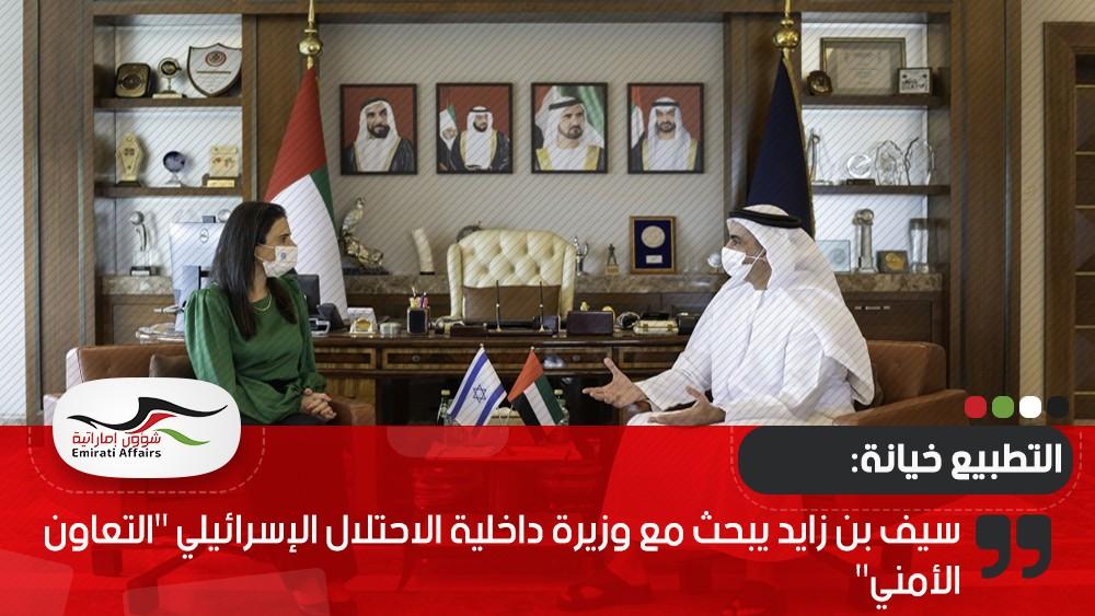 """سيف بن زايد يبحث مع وزيرة داخلية الاحتلال الإسرائيلي """"التعاون الأمني"""""""