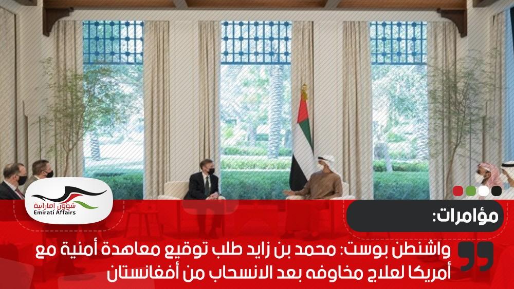 واشنطن بوست: محمد بن زايد طلب توقيع معاهدة أمنية مع أمريكا لعلاج مخاوفه بعد الانسحاب من أفغانستان