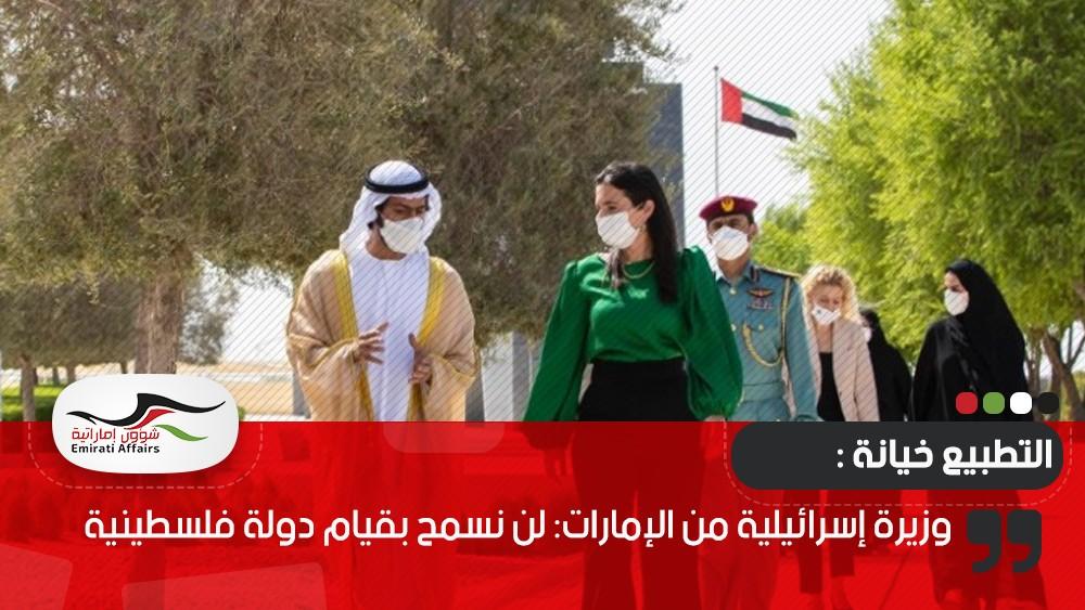 وزيرة إسرائيلية من الإمارات: لن نسمح بقيام دولة فلسطينية