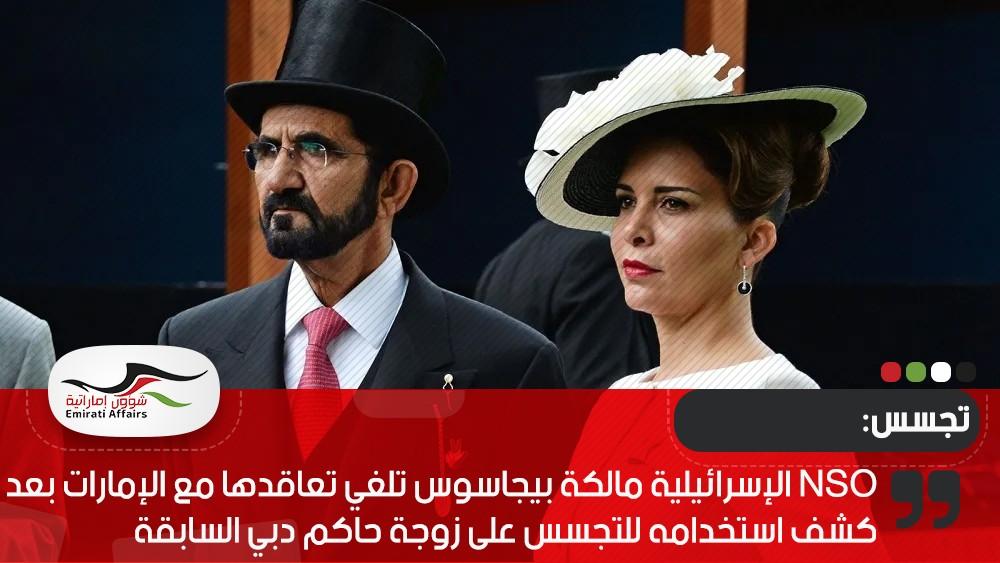 NSO الإسرائيلية مالكة بيجاسوس تلغي تعاقدها مع الإمارات بعد كشف استخدامه للتجسس على زوجة حاكم دبي السابقة