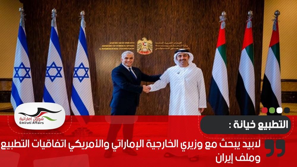 لابيد يبحث مع وزيري الخارجية الإماراتي والأمريكي اتفاقيات التطبيع وملف إيران