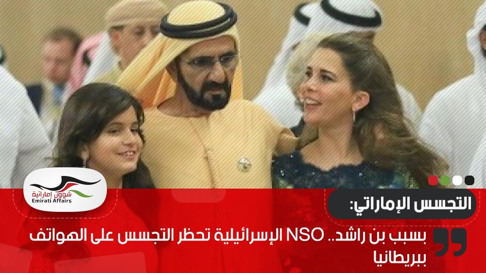 بسبب بن راشد.. NSO الإسرائيلية تحظر التجسس على الهواتف ببريطانيا