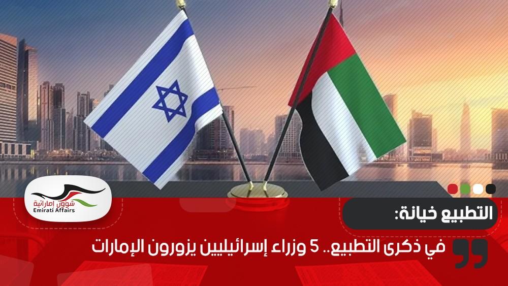 في ذكرى التطبيع.. 5 وزراء إسرائيليين يزورون الإمارات