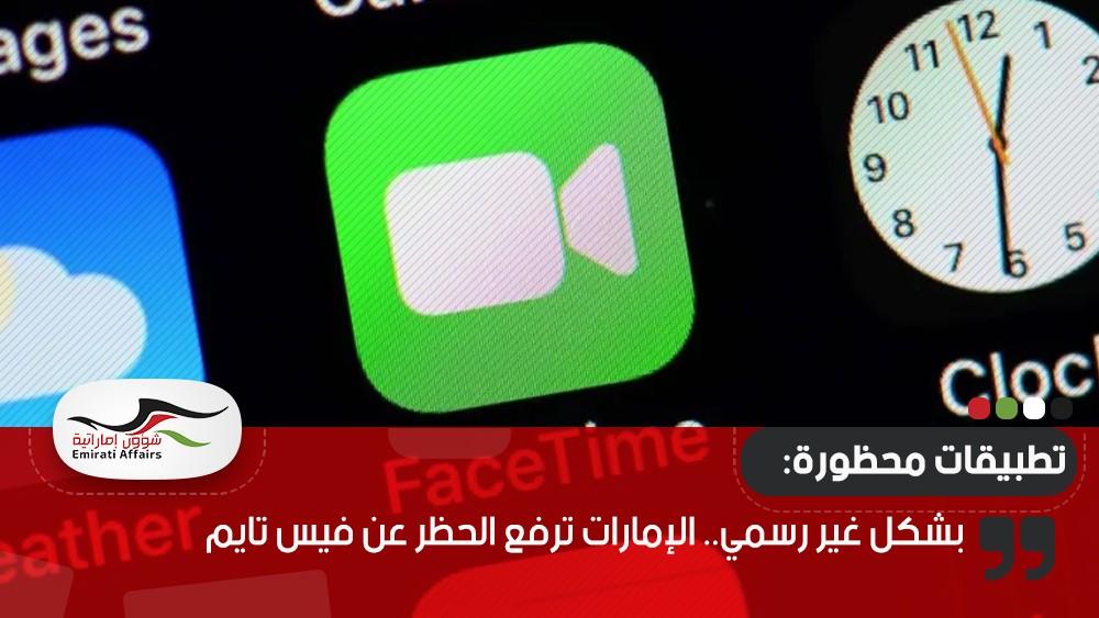 بشكل غير رسمي.. الإمارات ترفع الحظر عن فيس تايم