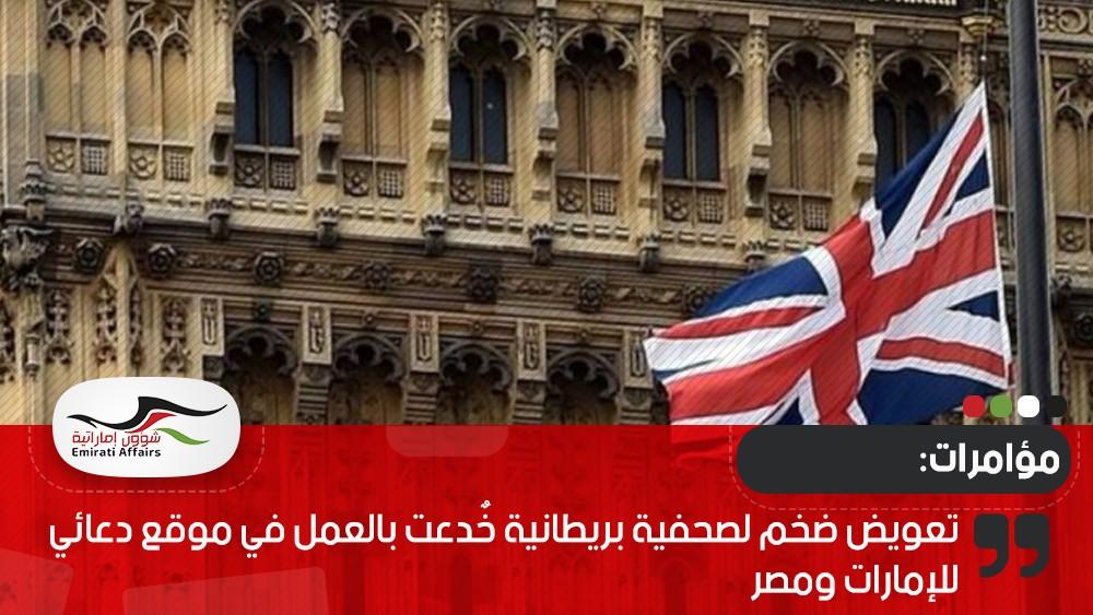تعويض ضخم لصحفية بريطانية خٌدعت بالعمل في موقع دعائي للإمارات ومصر