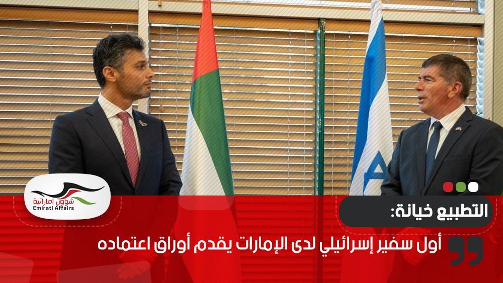 أول سفير إسرائيلي لدى الإمارات يقدم أوراق اعتماده