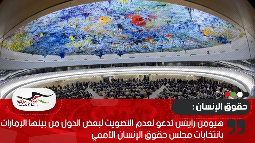 هيومن رايتس تدعو لعدم التصويت لبعض الدول من بينها الإمارات بانتخابات مجلس حقوق الإنسان الأممي