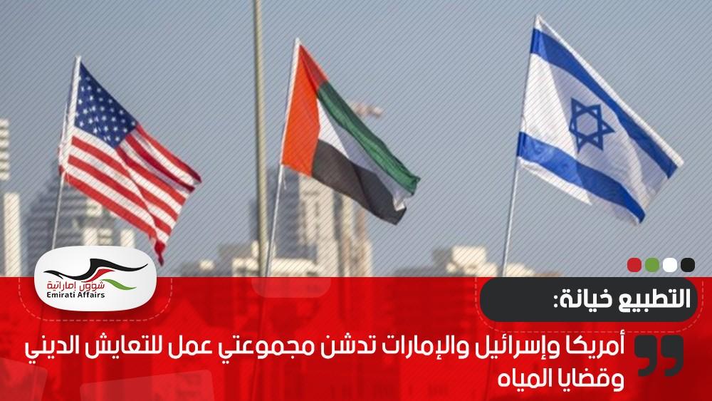 أمريكا وإسرائيل والإمارات تدشن مجموعتي عمل للتعايش الديني وقضايا المياه