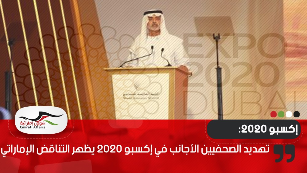 تهديد الصحفيين الأجانب في إكسبو 2020 يظهر التناقض الإماراتي