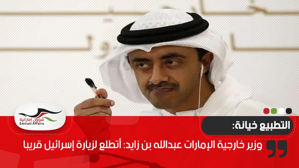 وزير خارجية الإمارات عبدالله بن زايد: أتطلع لزيارة إسرائيل قريبا