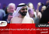 محمد بن راشد يلجأ إلى شركة إسرائيلية جديدة للإفلات من فضيحة التجسس