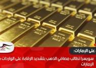 سويسرا تطالب مصافي الذهب بتشديد الرقابة على الواردات من الإمارات