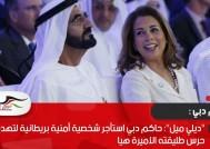 """""""ديلي ميل"""": حاكم دبي استأجر شخصية أمنية بريطانية لتهديد قائد حرس طليقته الأميرة هيا"""