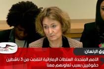 الأمم المتحدة: السلطات الإماراتية انتقمت من 3 ناشطين حقوقيين بسبب تعاونهم معنا