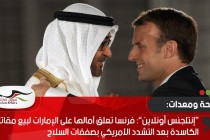 """""""إنتلجنس أونلاين"""": فرنسا تعلق آمالها على الإمارات لبيع مقاتلاتها الكاسدة بعد التشدد الأمريكي بصفقات السلاح"""