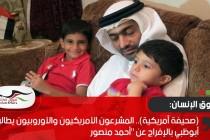 """(صحيفة أمريكية).. المشرعون الأمريكيون والأوروبيون يطالبون أبوظبي بالإفراج عن """"أحمد منصور"""