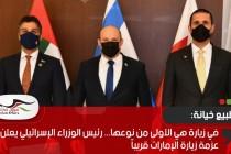 في زيارة هي الأولى من نوعها... رئيس الوزراء الإسرائيلي يعلن عزمة زيارة الإمارات قريباً