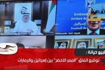 """توقيع اتفاق """"الممر الأخضر"""" بين إسرائيل والإمارات"""