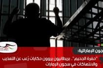 """""""حفرة الجحيم"""".. بريطانيون يروون حكايات رُعب عن التعذيب والانتهاكات في سجون الإمارات"""