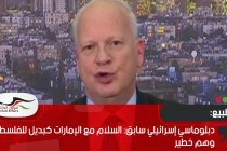 دبلوماسي إسرائيلي سابق: السلام مع الإمارات كبديل للفلسطينيين وهم خطير