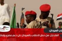 الغارديان: هل حصل الانقلاب بالسودان على دعم مصري وإماراتي؟