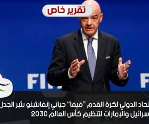 """رئيس الاتحاد الدولي لكرة القدم """"فيفا"""" جياني إنفانتينو يثير الجدل لدعوته اسرائيل والإمارات لتنظيم كأس العالم 2030"""