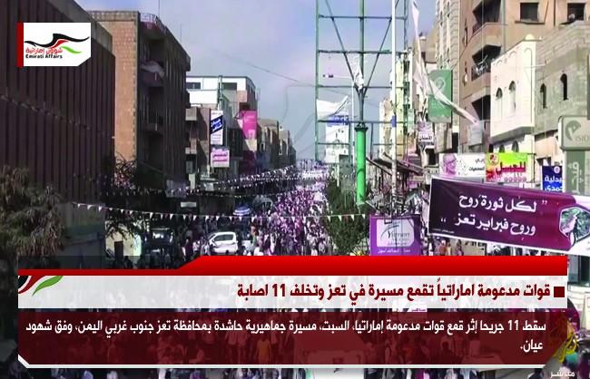 قوات مدعومة اماراتياً تقمع مسيرة في تعز وتخلف 11 اصابة