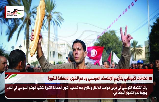 اتهامات لأبوظبي بتأزيم الإقتصاد التونسي ودعم القوى المضادة للثورة