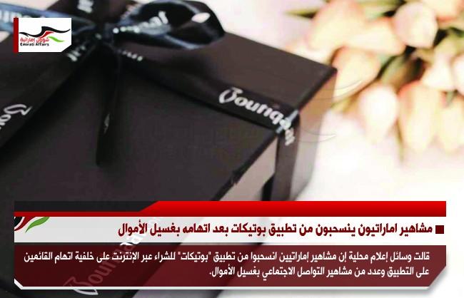 مشاهير اماراتيون ينسحبون من تطبيق بوتيكات بعد اتهامه بغسيل الأموال