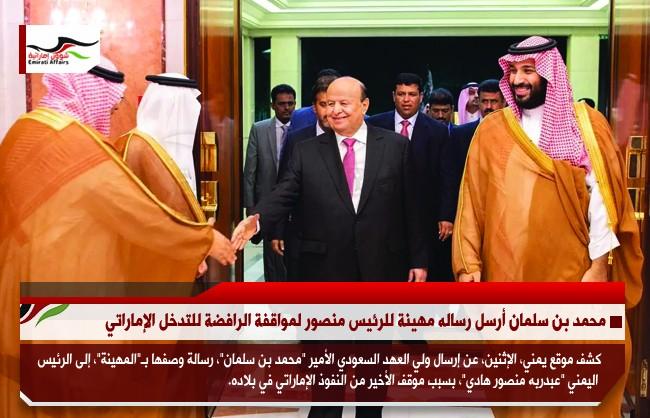 محمد بن سلمان أرسل رساله مهينة للرئيس منصور لمواقفة الرافضة للتدخل الإماراتي