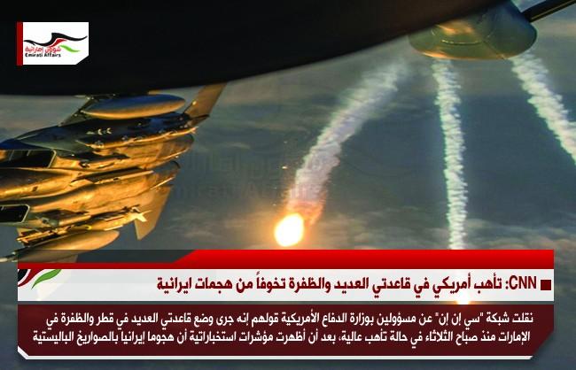 CNN: تأهب أمريكي في قاعدتي العديد والظفرة تخوفاً من هجمات ايرانية