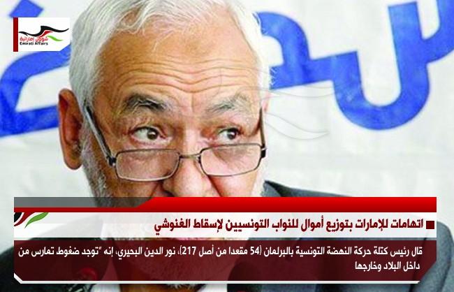 اتهامات للإمارات بتوزيع أموال للنواب التونسيين لإسقاط الغنوشي
