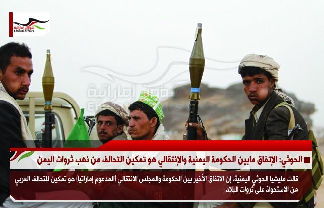 الحوثي: الإتفاق مابين الحكومة اليمنية والإنتقالي هو تمكين التحالف من نهب ثروات اليمن