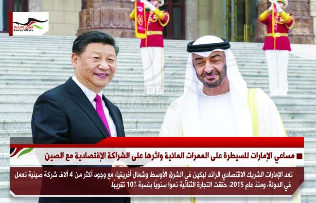 مساعي الإمارات للسيطرة على الممرات المائية واثرها على الشراكة الإقتصادية مع الصين
