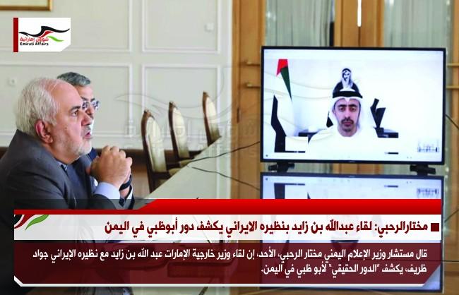 مختارالرحبي: لقاء عبدالله بن زايد بنظيره الايراني يكشف دور أبوظبي في اليمن