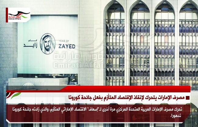 مصرف الإمارات يتحرك لإنقاذ الإقتصاد المتأزم بفعل جائحة كورونا