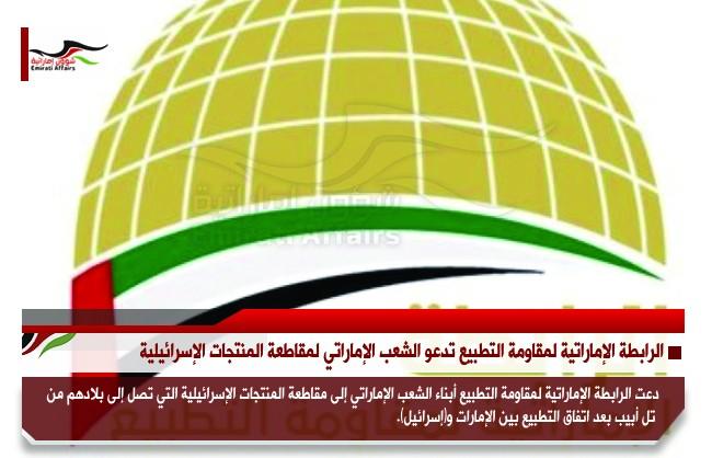 الرابطة الإماراتية لمقاومة التطبيع تدعو الشعب الإماراتي لمقاطعة المنتجات الإسرائيلية
