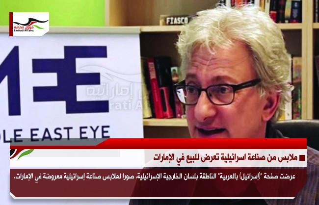 ديفيد هيرست: الهدف من تطبيع الأنظمة الخليجية مع اسرائيل هو تركيا