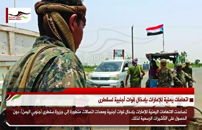 اتهامات يمنية للإمارات بإدخال قوات أجنبية لسقطرى