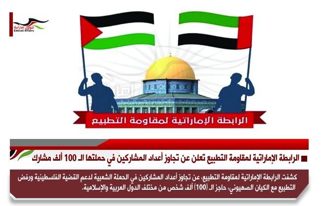 الرابطة الإماراتية لمقاومة التطبيع تعلن عن تجاوز أعداد المشاركين في حملتها الـ 100 ألف مشارك