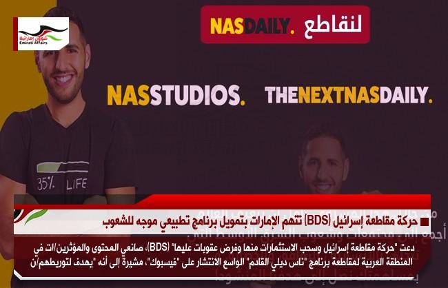 حركة مقاطعة إسرائيل (BDS) تتهم الإمارات بتمويل برنامج تطبيعي موجه للشعوب